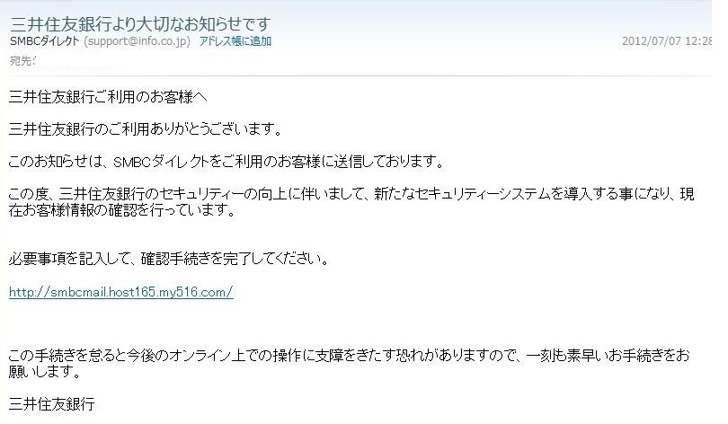 http://pcscmu.com/2012/07/12/sagimail.jpg