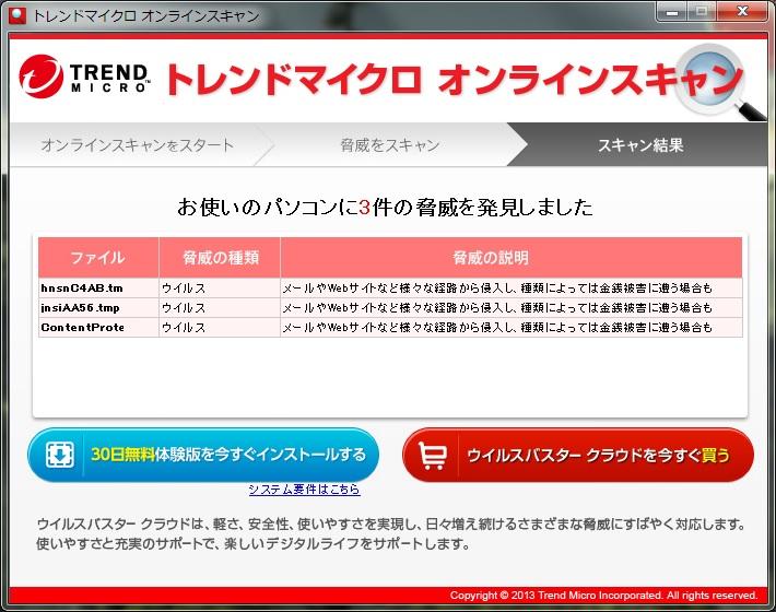 http://pcscmu.com/2016/04/20/virus.jpg
